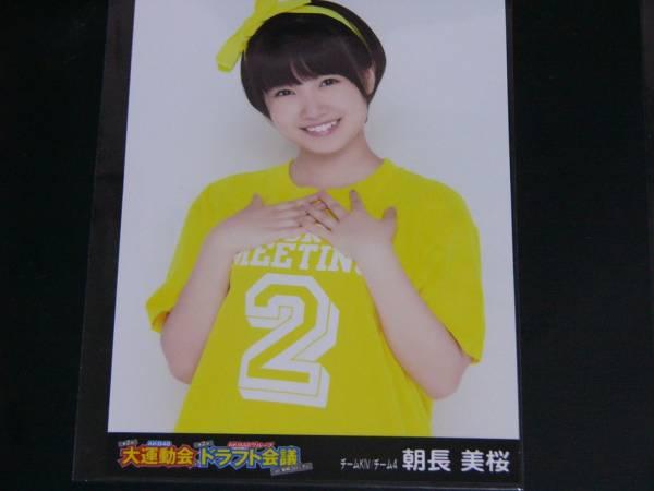 AKB48 第2回 大運動会 ドラフト会議 DVD封入生写真 朝長美桜1枚 ライブ・総選挙グッズの画像