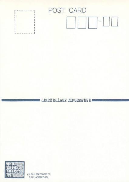 49840松本零士『銀河鉄道999』公開時未使用ポストカ-ド_画像2