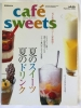 cafe sweets vol.66 夏のスイーツ夏のドリンク 送料無料