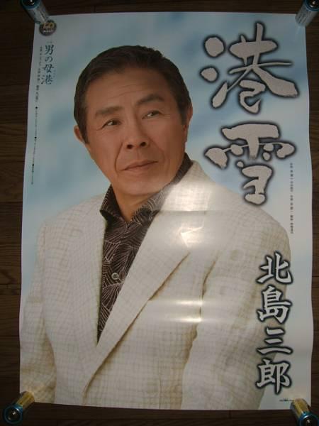 【ポスターH34】 港雪/北島三郎 非売品!筒代不要!