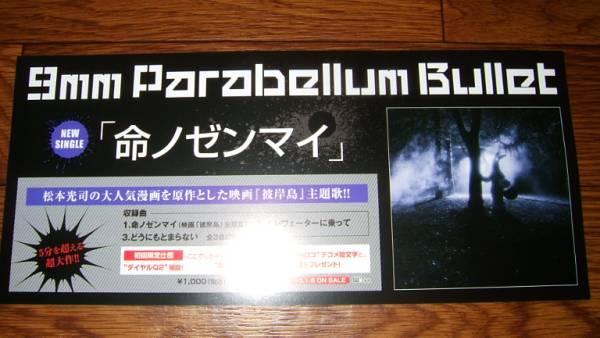 【ミニポスターF9】 9mm Parabellum Bullet/命ノゼンマイ 非売品