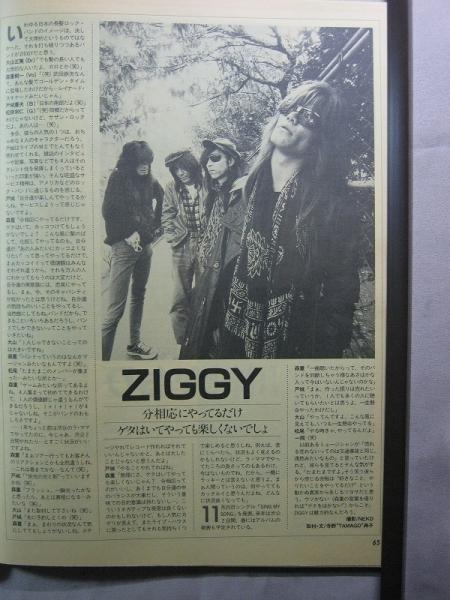 '89【分相応にやってるだけ ZIGGY】川村かおり ♯