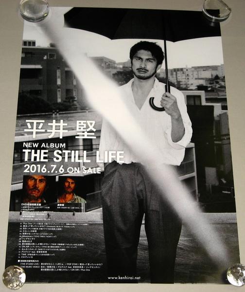 平井堅 [THE STILL LIFE] 告知用ポスター