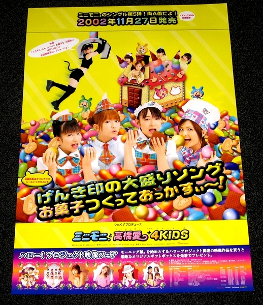 ミニモニと高橋愛 + 4KIDS [げんき印の大盛りソング] ポスター