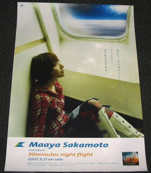 ×3 坂本真綾 [30minutes night flight] 告知用ポスター