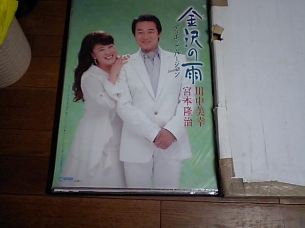 「金沢の雨」ポスター非売品(川中美幸・宮本隆治)