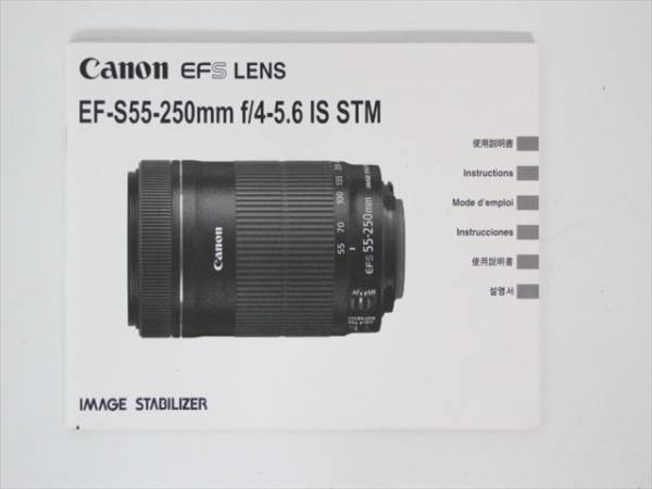 ★Canon★ EF-S55-250mm f4-5.6 IS STM取扱説明書 UC0027_画像1