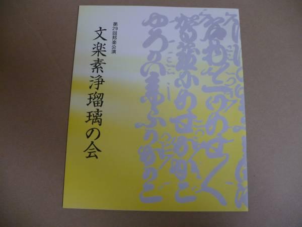 ☆ 文楽素浄瑠璃の会 パンフレット 2009年 床本