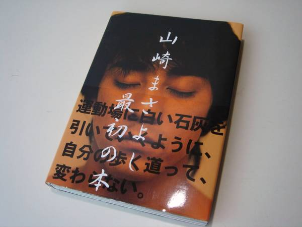 ★山崎まさよし 最初の本★