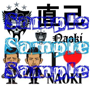 三代目J Soul Brothers★NAOKIタトゥーシール#2015