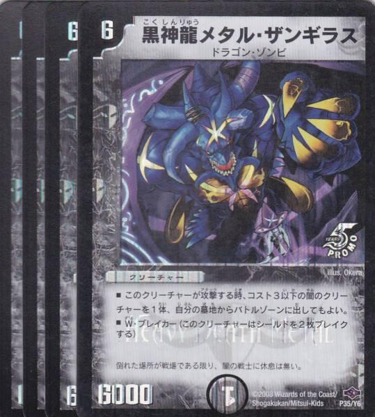 即決☆DM プロモ 黒神龍メタル・ザンギラス 4枚セット_画像1