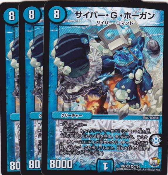 即決★DMX-24 サイバー・G・ホーガン 3枚セット_画像1