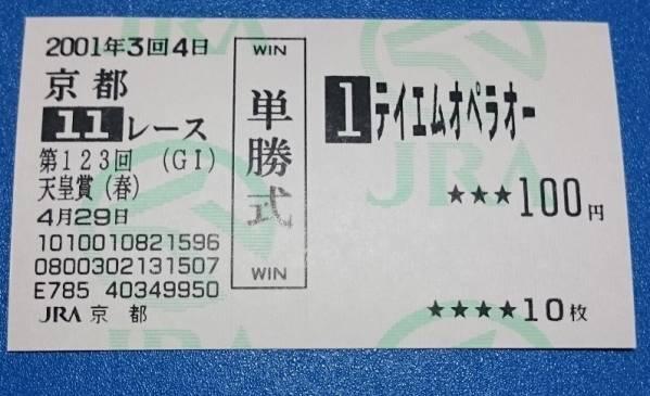 現地的中 テイエムオペラオー 2001年4月29日 天皇賞 単勝馬券