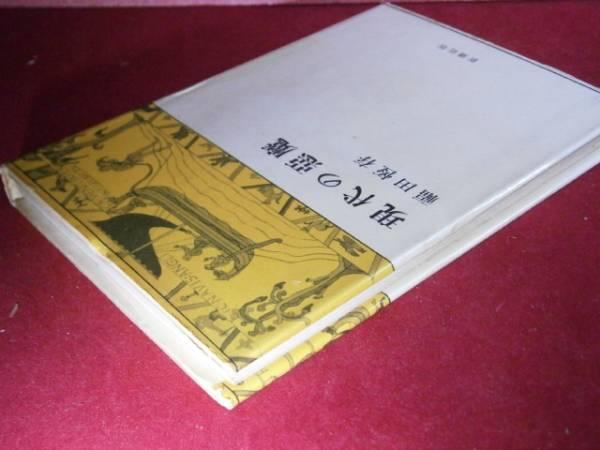 ◇福田 恒存『現代の悪魔』新潮社-昭和37年:初版_画像2