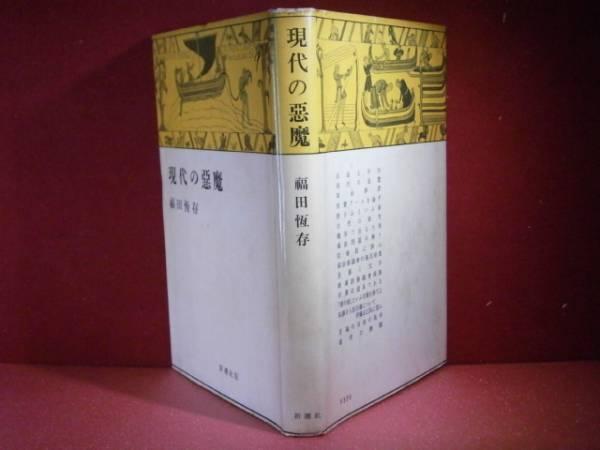 ◇福田 恒存『現代の悪魔』新潮社-昭和37年:初版_画像1