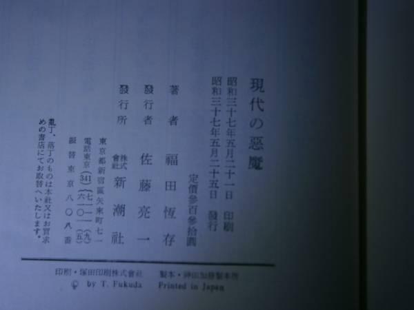 ◇福田 恒存『現代の悪魔』新潮社-昭和37年:初版_画像3