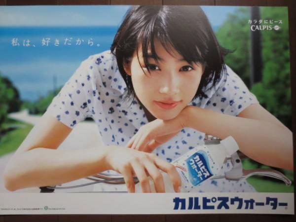 未使用★能年玲奈 のん カルピスウォーター販促 POPポスター★非売品
