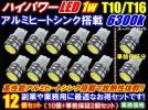 Kyпить ◆数量限定1w純白光T10ウエッジLED計12個セット10個+事前保証2個 на Yahoo.co.jp