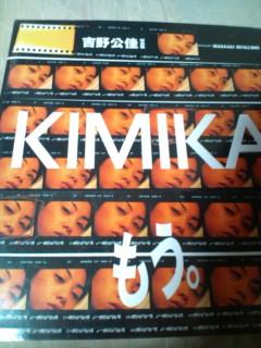 ★吉野公佳 写真集 KIMIKA もう。