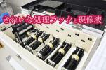 ネガフイルム現像 新現像機 導入 さらに安心!高品質!