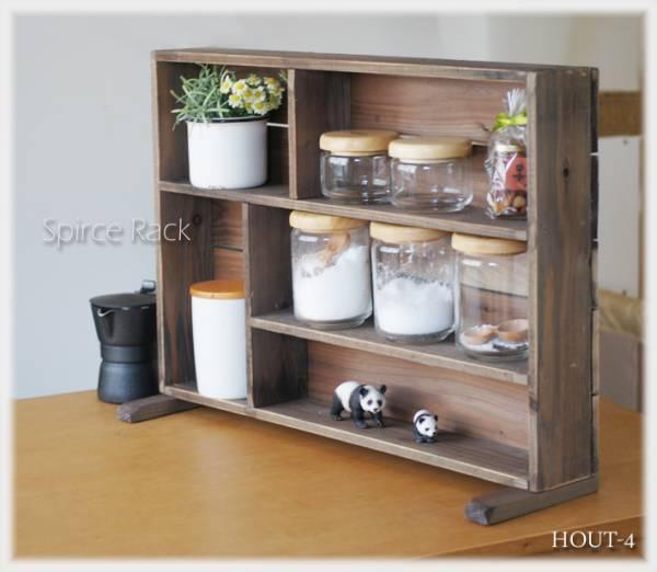シャビーブラウンの木製スパイスラック☆レトロ 飾り棚 調味料棚_画像1