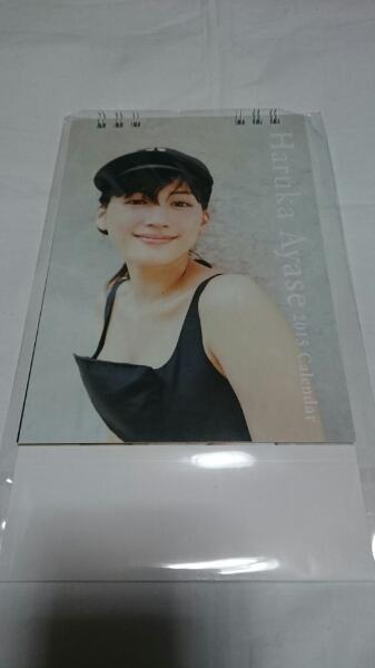 「綾瀬はるか 2015 カレンダー 卓上」 グッズの画像
