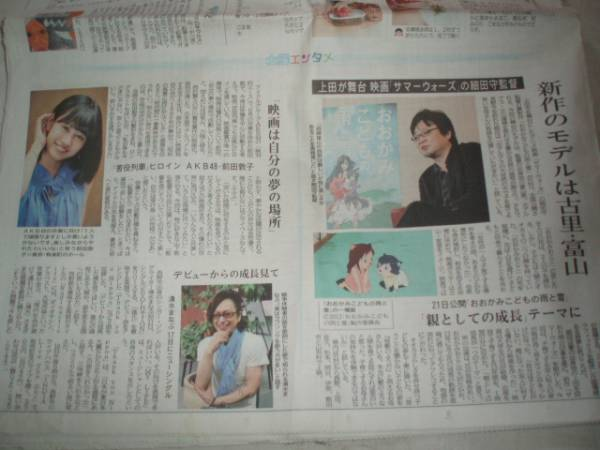 前田敦子 清水まなぶ 細田守 新聞記事