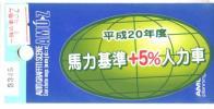 新品パロディ★馬力基準+5%人力車★エコカー3345