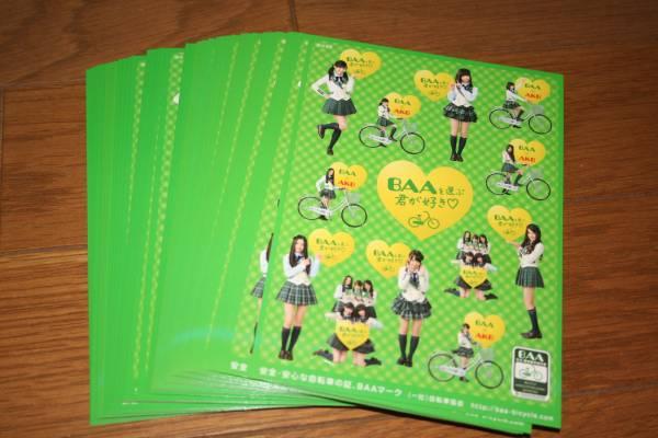 AKB48 チェック!BAA シール50枚セット ライブ・総選挙グッズの画像