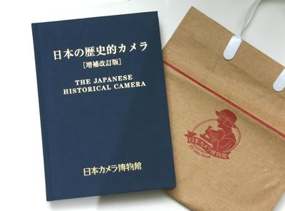 カメラコレクター御用 日本歴史的カメラ選定品 まとめて321機種 最落設定無し_新品の冊子(写真参照)を添付いたします。