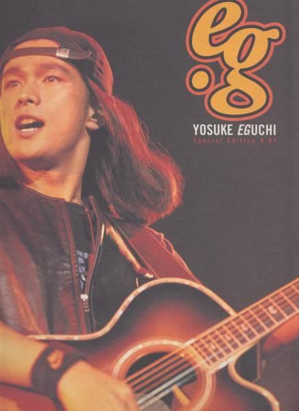 江口洋介 '93 Love Songs ツアー・パンフレット