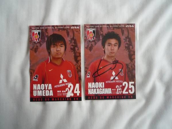 浦和レッズ クラブ発行ポストカード 2004年 梅田、中川2枚 サッカーカード