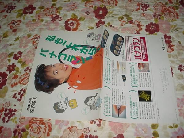 即決!1991年 ナショナル パナコランのパンフレット 森口博子