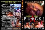 【FU★CK!】泉州力vs虎龍鬼、スタンガン高村 怒濤の二連戦