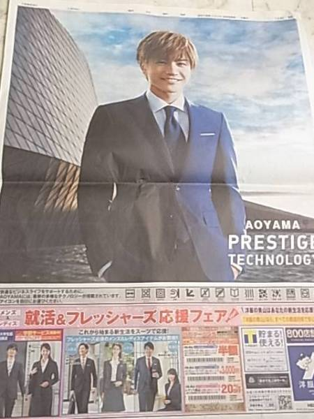 岩田剛典 がんちゃん 新聞広告1面 送料120円