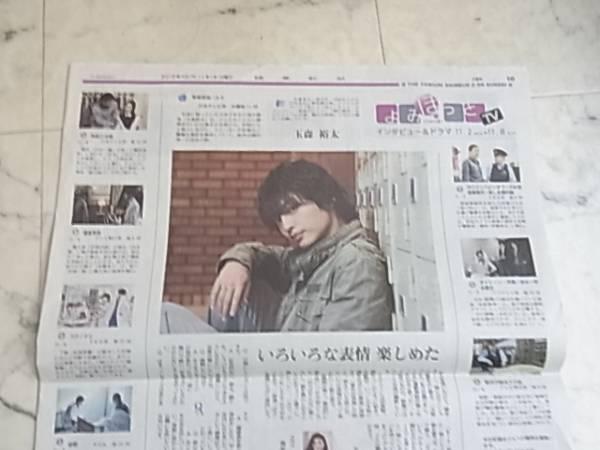 Kis-My-Ft2 玉森裕太 新聞インタビュー記事 送料120円