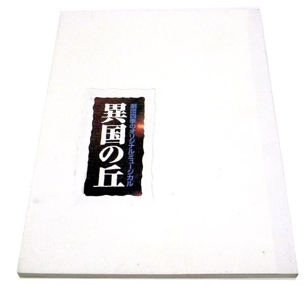 ◆劇団四季パンフレット◆ 異国の丘 / オリジナルミュージカル