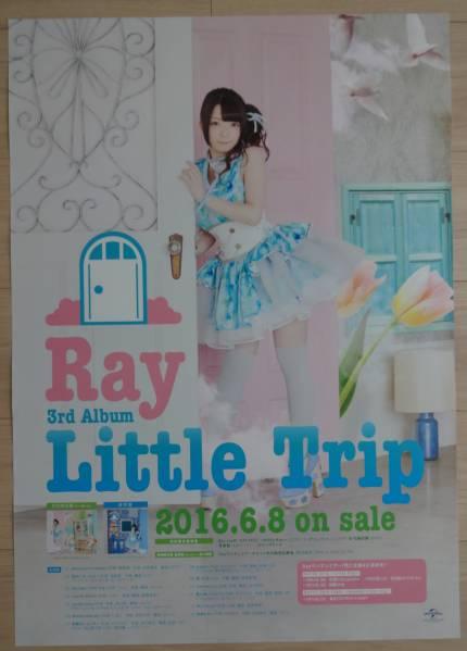Ray Little Trip 告知 ポスター B2