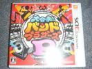 NINTENDO 3DS 大合奏! バンドブラザーズP