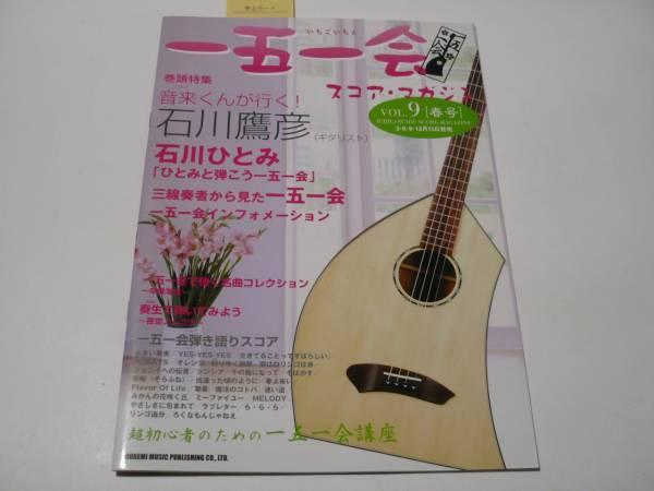 ★一五一会スコアマガジンVol.9 春号 石川ひとみ 音来 奏★楽譜