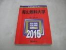 ☆岡山理科大学 2015年版 最近3ヵ年 赤本☆