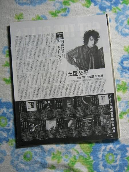 '89【ブルースについて】山口冨士夫 土屋公平 ♯