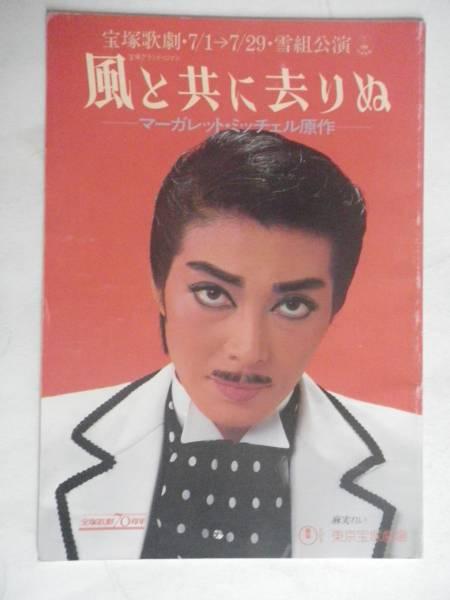 宝塚歌劇「風と共に去りね」麻実れい 遥くらら パンフレット