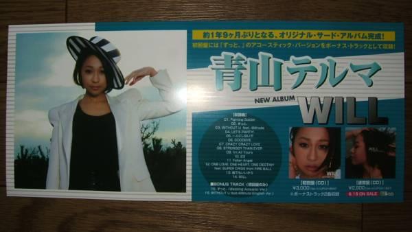 【ミニポスターF15】 青山テルマ/WILL 非売品!