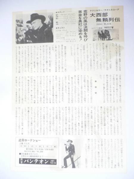美品/映画チラシ【大西部無頼列伝】渋谷パンテオン/ユル・ブリンナー_画像2