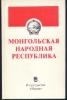 モンゴル人民共和国(ロシア語)