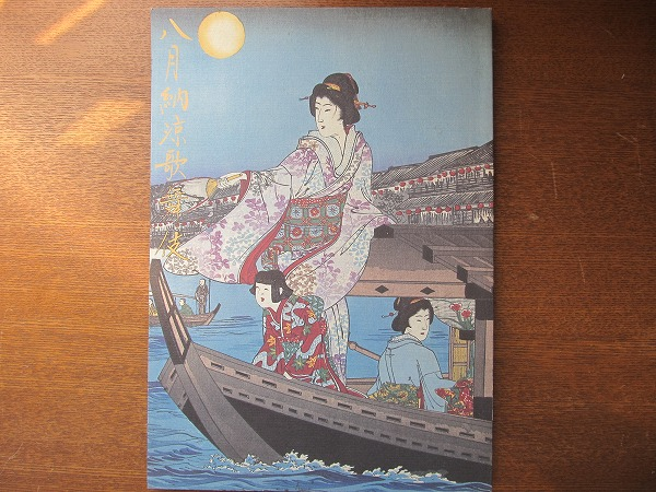 八月納涼歌舞伎パンフ 2000 歌舞伎座●中村勘九郎 中村獅童