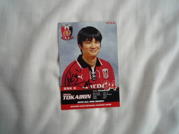 浦和レッズ クラブ発行ポストカード 2002年 東海林 彬 サッカーカード