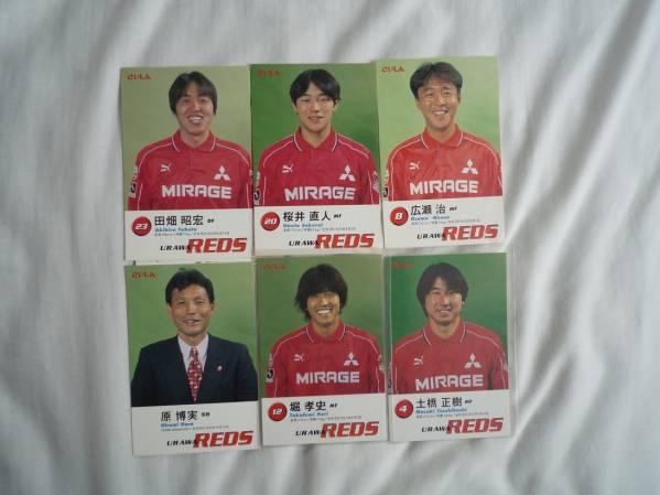 浦和レッズ クラブ発行ポストカード 広瀬、堀、原など6枚 サッカーカード
