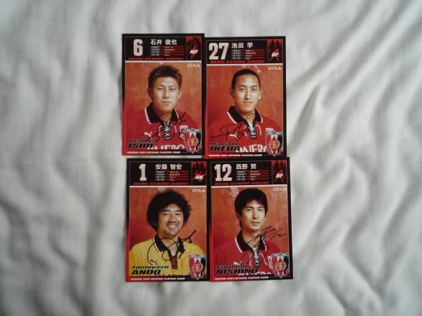 浦和レッズ クラブ発行ポストカード 2001年石井、西野など4枚 サッカーカード